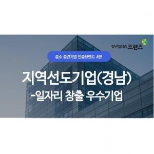 강소기업-지역선도기업(경남-고용우수기업)