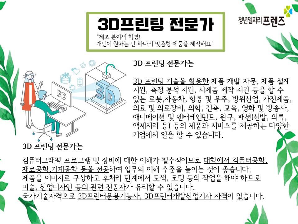 직업소개-3D프린팅 전문가