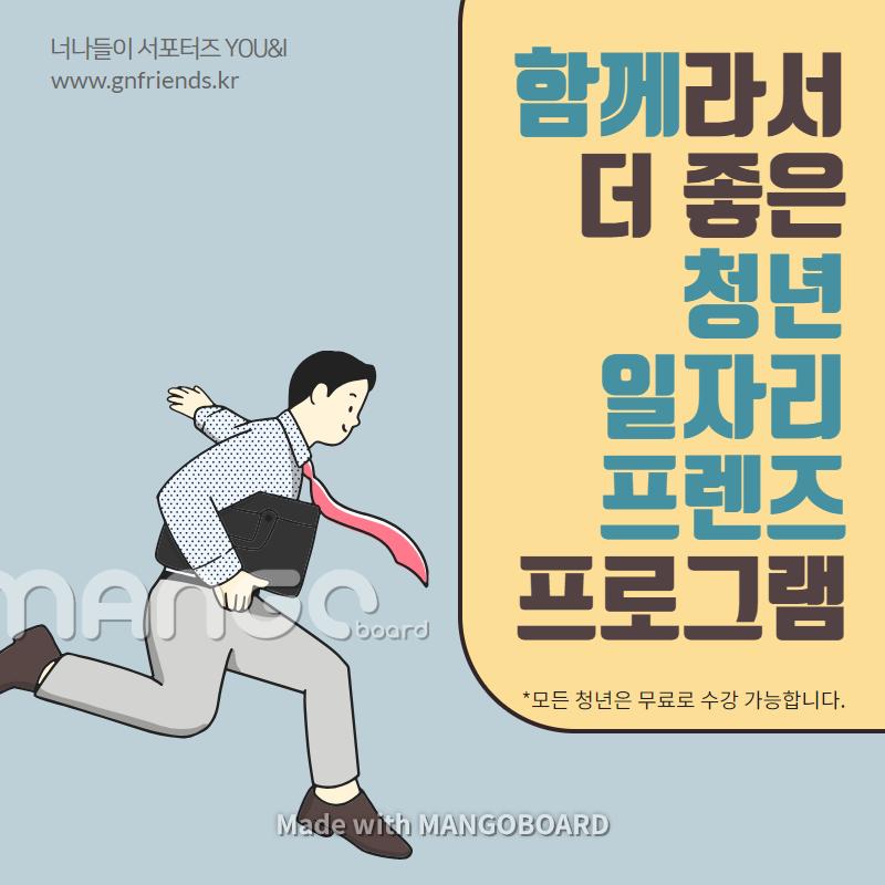 프렌즈 5월프로그램 카드뉴스 - YOU&I팀