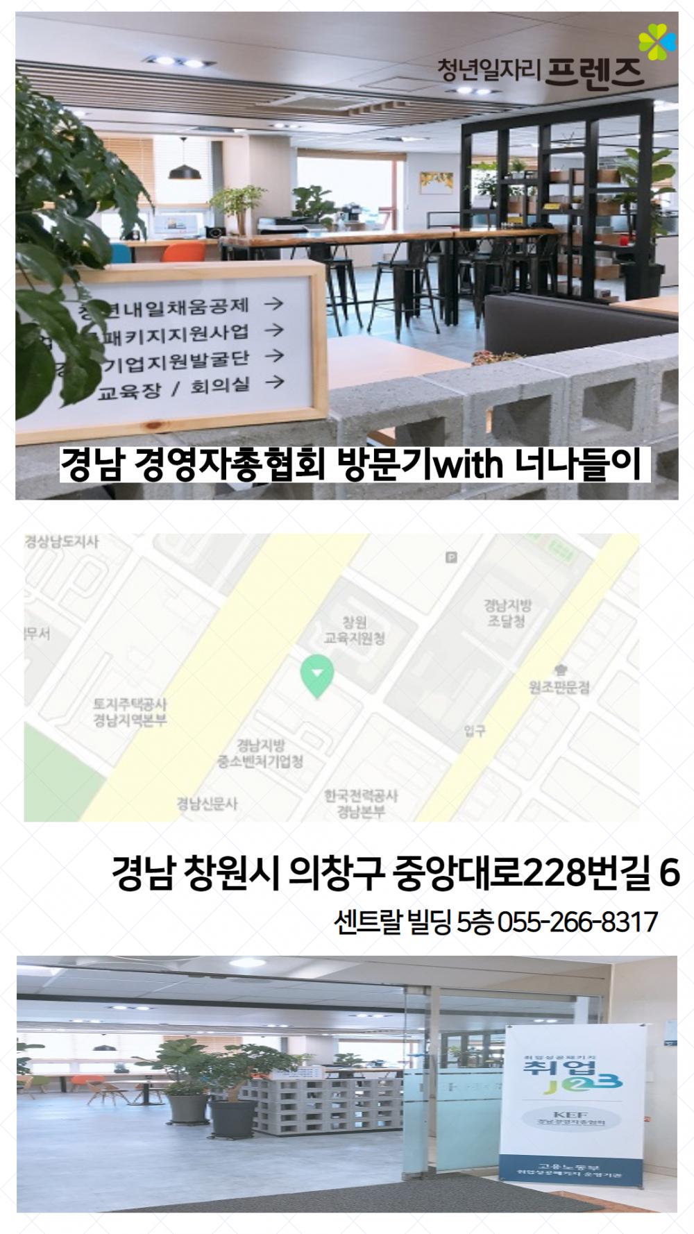 경남 경영자 총협회방문기 (인터뷰)