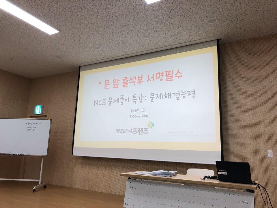 NCS문제풀이 특강 1: 문제해결능력 (10/4)