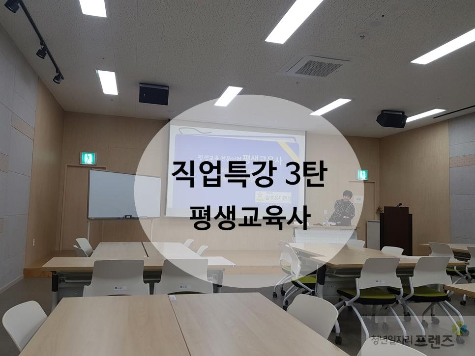직업특강 3탄 : 평생교육사(11/14)