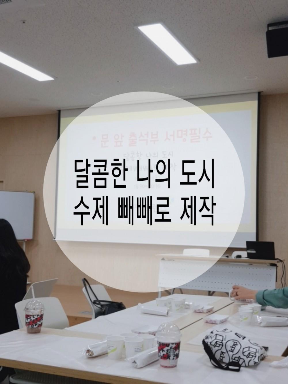 달콤한 나의 도시: 수제 빼빼로 제작 후기