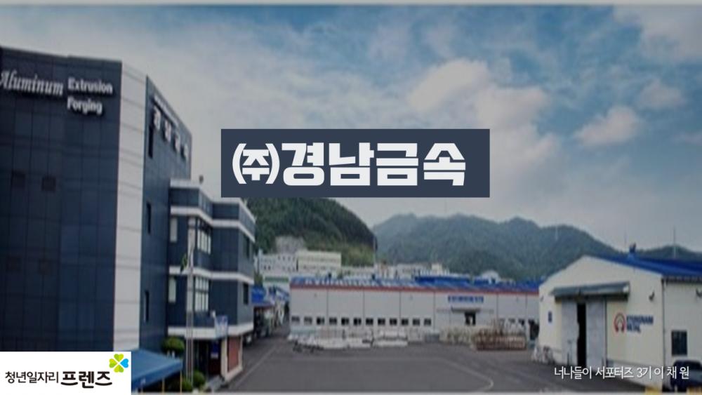 강소기업 자료조사 - (주) 경남금속