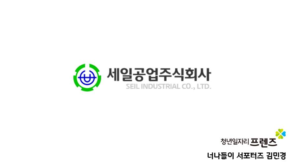 강소기업 자료 조사 - 세일공업