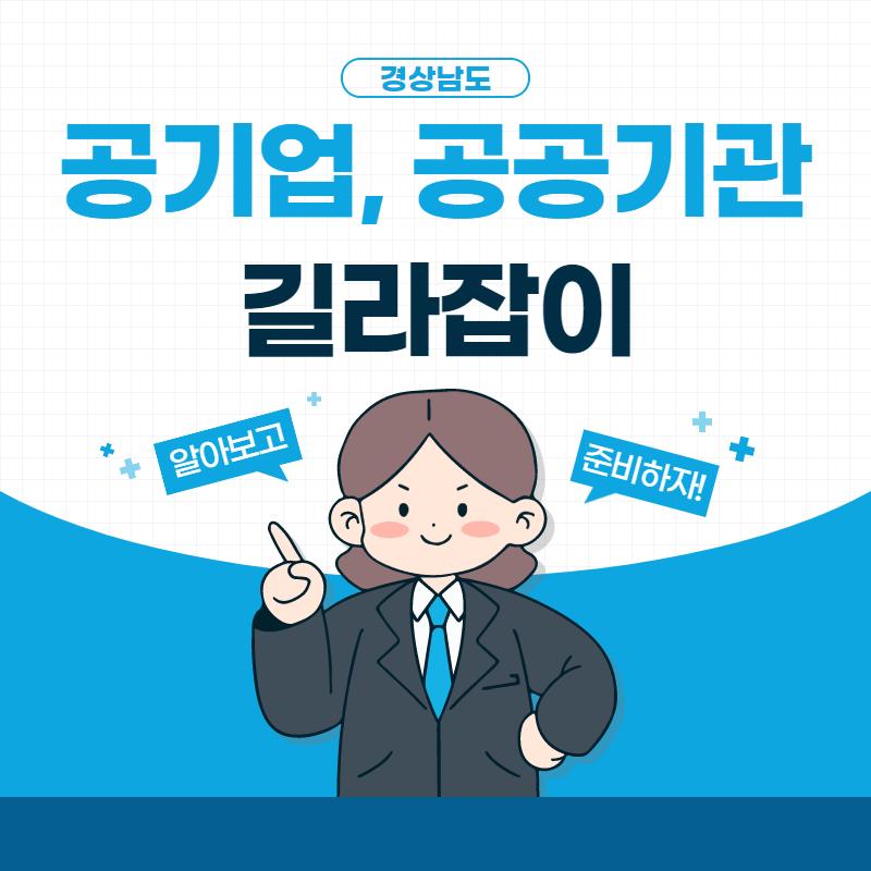 [후기] 공기업, 공공기관 길라잡이