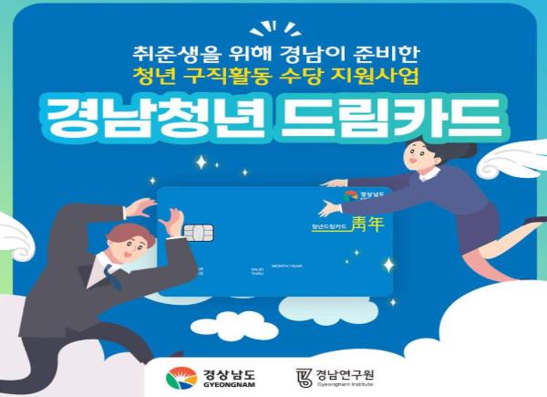 [청년구직활동 수당 지원사업 추가모집]