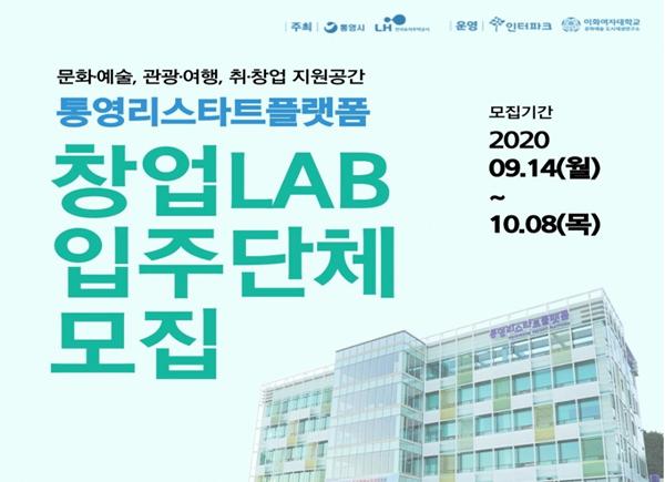통영 리스타트플랫폼 창업LAB입주단체 모집