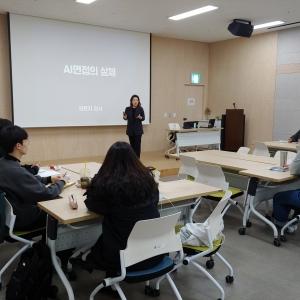 인공지능에 지지마라 AI 면접파헤치기(12/23)