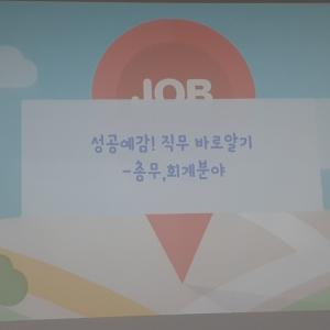 11/21 총무,회계 분야 후기 올립니다~