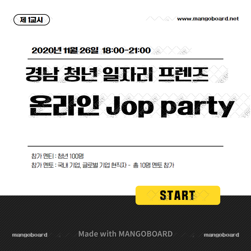 11월 26일 온라인 잡파티 후기