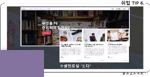 청년일자리프렌즈가 주최한 '잡파티' 후기!