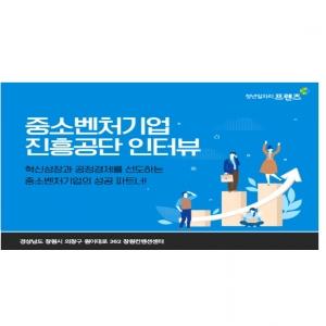 중소벤처기업진흥공단 직무인터뷰