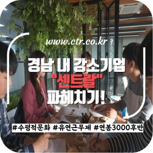 [기업탐방] 센트랄 - 직무인터뷰